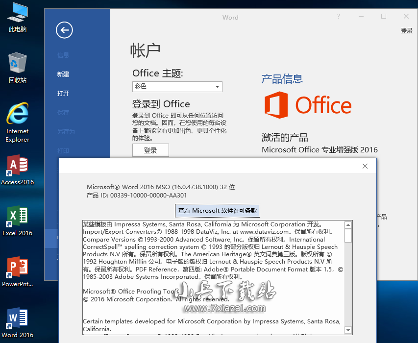 office2016-4in1.png